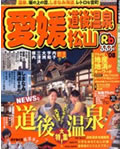 るるぶ愛媛道後温泉松山08